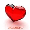 Лолана